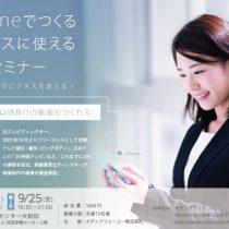 iPhoneセミナー_チラシA6版