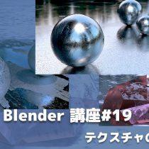 Blenderでのテクスチャーの貼り方をYoutubeで教わる
