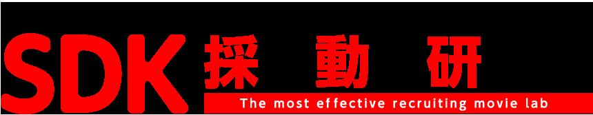 SDK採用動画研究所