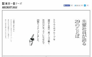 スクリーンショット-2014-09-26-12.50.16-1024x586