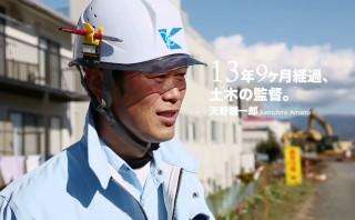 建設会社のやりがいと喜び。現場監督の声で表現した加和太建設株式会社の採用動画。
