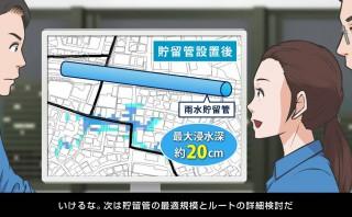 アニメでわかるゲリラ豪雨・浸水対策の様子。日水コンの採用動画