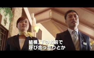 新潟県若年者就業支援プロジェクトとは!?当間高原リゾートベルナティオの採用動画