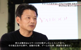 求む冒険者!Yahoo!の社長インタビュー