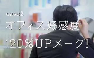 【採用動画】 資生堂のビューティーコンサルタントが教える、できる女の柔らか印象メイク術!