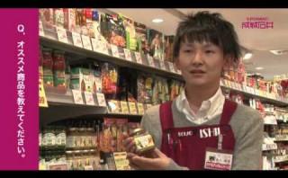 高級商品が売れ続ける理由とは何か?成城石井の採用動画