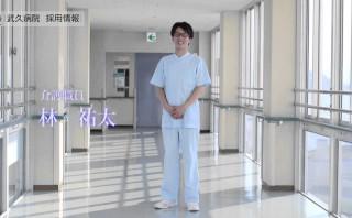 「これからの働きやすさ」とは何か?武久病院の採用動画!