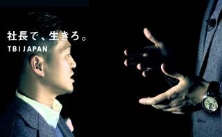 社員さんがかっこいい〜wwwwwwwwTBI JAPANの採用動画