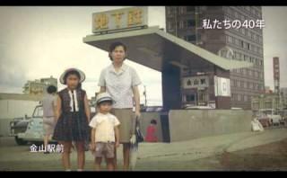 中京テレビ40年の歩みを30秒で見せる企業CM