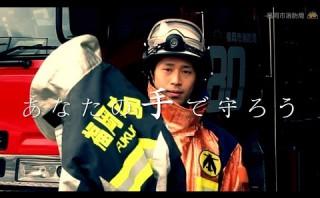 消防隊員特集!命がけの仕事の魅力を伝える方法とは?