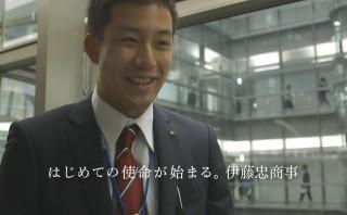 史上初!?CMで伊藤忠商事の新入社員の成長を追う『初めての使命シリーズ』