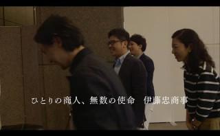伊藤忠商事CMシリーズ第2弾『ひとりの商人、無数の使命編』