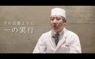 高校卒業したら寿司職人!?にぎり長次郎の採用動画